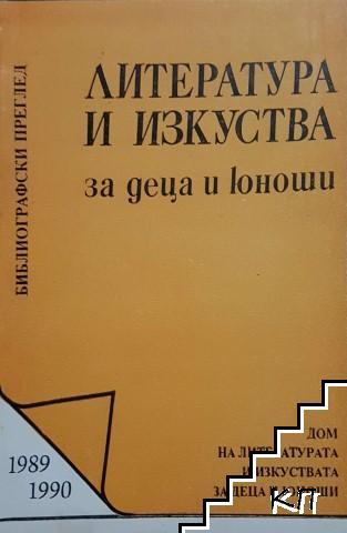 Литература и изкуство за деца и юноши 1989-1990