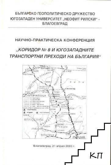 """Научно-практическа конференция """"Коридор № 8 и югозападните транспортни преходи на България"""""""