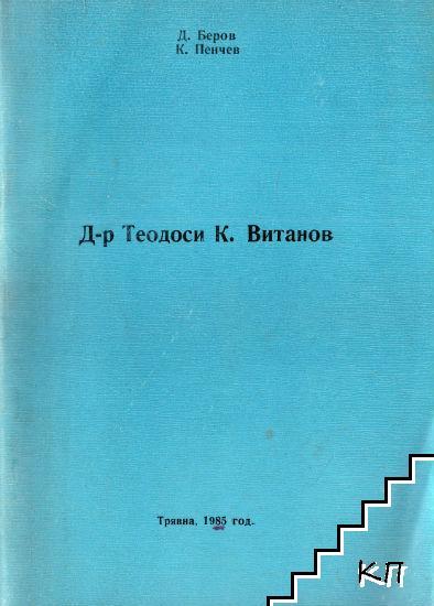Д-р Теодоси К. Витанов