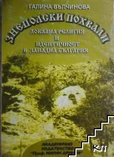 Знеполски похвали. Локална религия и идентичност в Западна България