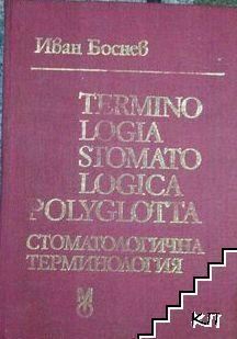Terminologia stomatologica polyglotta / Стоматологична терминология