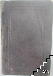 Право дело. Кн. 1-10 / 1898