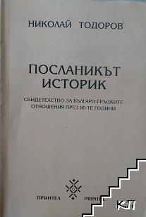 Посланикът историк