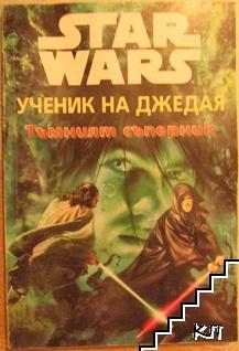 Star Wars: Ученик на джедая. Книга 2: Тъмният съперник
