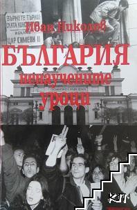 България - ненаучените уроци