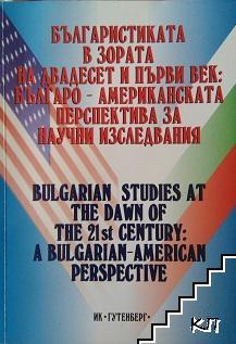 Българистиката в зората на двадесет и първи век: Българо-американската перспектива за научни изследвания