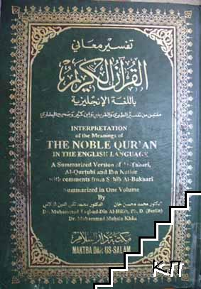 The Noble Qur'an in the english language