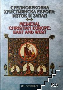 Средновековна християнска Европа: Изток и Запад