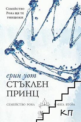 Семейство Роял. Книга 2. Стъклен принц