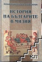 История на българите в Мизия