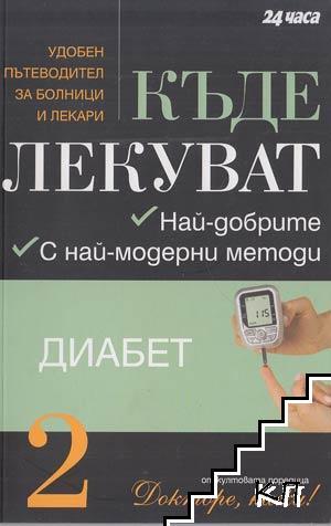 Докторе, кажи! Книга 2: Къде лекуват диабет
