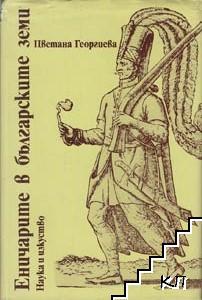 Еничарите в българските земи