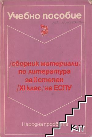Сборник материали по литература за ІІ степен, 11. клас на ЕСПУ