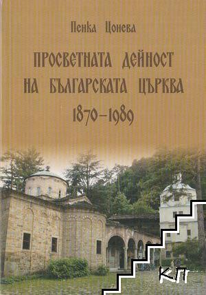 Просветната дейност на Българската църква 1870-1989