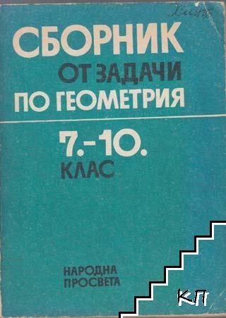 Сборник от задачи по геометрия за 7.-10. клас