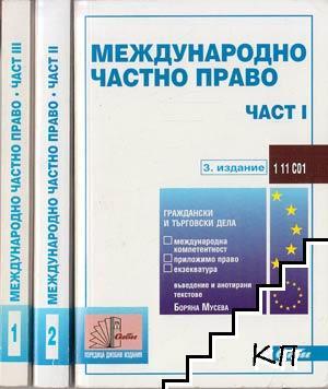 Международно частно право. Част 1-3