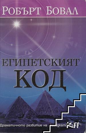 Египетският код