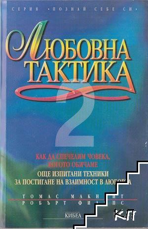 Любовна тактика. Книга 2: Ефективни техники, как да спечелите или да върнете човека, когото обичате