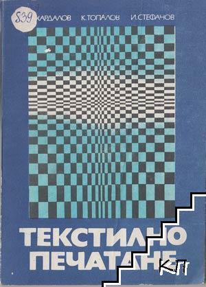 Текстилно печатане
