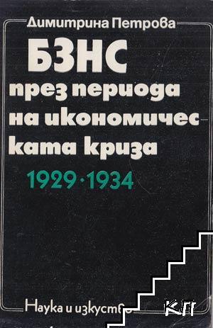 БЗНС през периода на икономическата криза 1929-1934