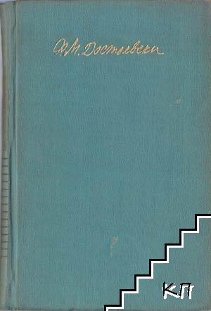 Събрани съчинения в десет тома. Том 8: Юноша