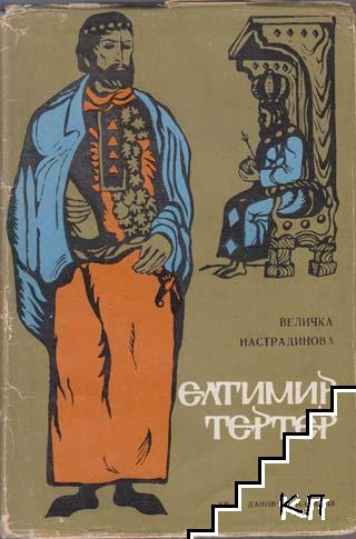 Елтимир Тертер