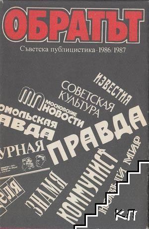 Обратът. Съветска публицистика 1986-1987