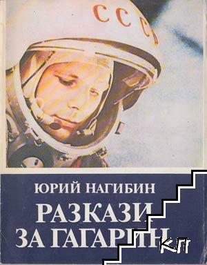 Разкази за Гагарин