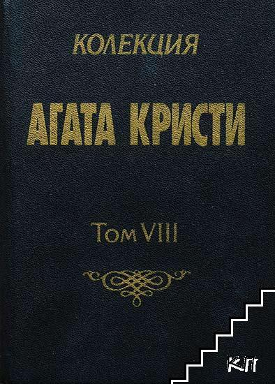 """Колекция """"Агата Кристи"""". Том 8: Злото е на път. Загадката на Енд Хаус"""