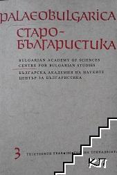 Старобългаристика. Кн. 13 / 1989