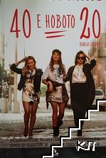 40 е новото 20