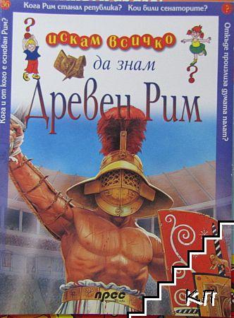 Искам всичко да знам: Древен Рим