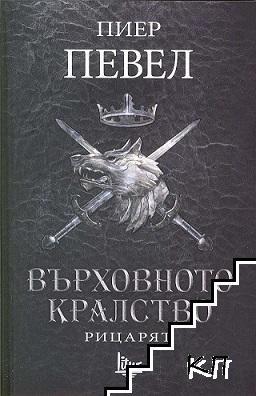 Върховното кралство. Том 1: Рицарят