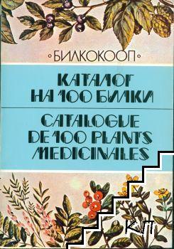 Каталог на 100 билки