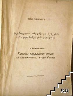 Каталог парфянских монет государственного музея Грузии