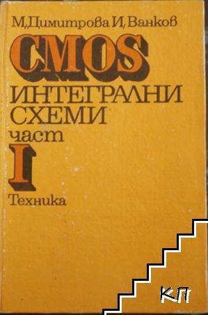 CMOS интегрални схеми. Част 1