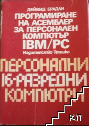 Програмиране на Асемблер за персонален компютър IBM/PC