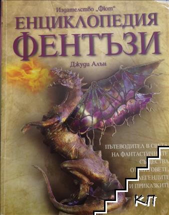 Енциклопедия Фентъзи
