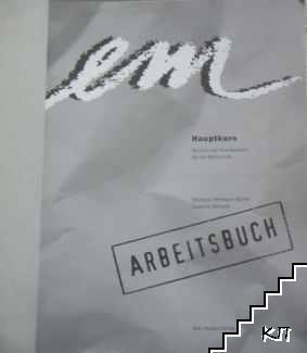 Em. Hauptkurs und Arbeitsbuch (Допълнителна снимка 1)