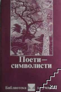 Поети-символисти