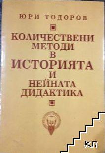 Количествени методи в историята и нейната дидактика