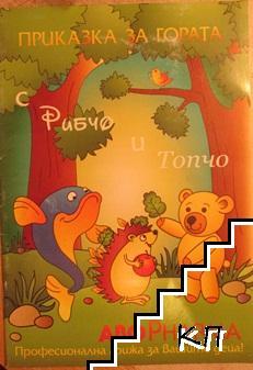 Приказка за гората с Рибчо и Топчо