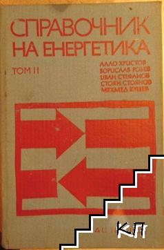 Справочник на енергетика. Том 2