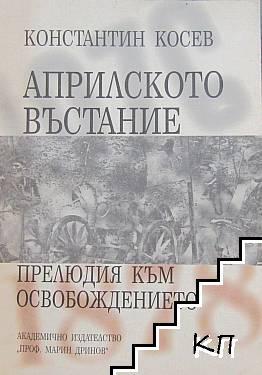 Априлското въстание - прелюдия към Освобождението