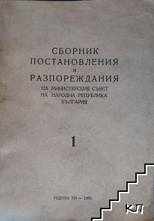 Сборник постановления и разпореждания на Министерския съвет на Народна република България. Книга 1