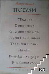 Поеми