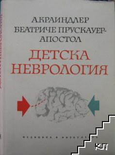 Детска неврология