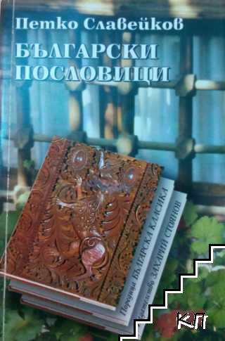 Български пословици
