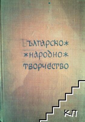 Българско народно творчество в дванадесет тома. Том 11
