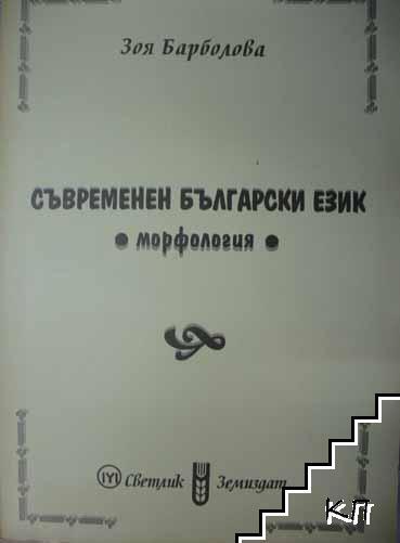 Съвременен български език. Морфология